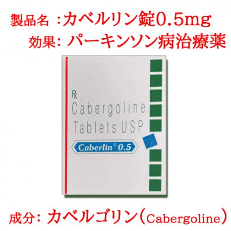 カベルリン錠0.5mg (Caberlin) 1箱8錠│カバサール・ジェネリック(カベルゴリン)、パーキンソン病(ふるえや強張り)を改善する
