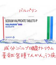 デパケンジェネリック [バルパリン] Valparin 500mg 1箱100錠 サノフィ社│てんかんおよび双極性障害