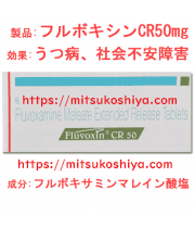 フルボキシンCR50mg(FLUVOXIN) フルボキサミンマレイン酸塩・10錠/箱|うつ病、強迫性障害、社会不安障害などへ使用