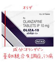 ジプレキサジェネリック オリザ (Oliza)10mg 1箱100錠│統合失調症、うつ病のお薬です。