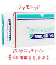 ガスタージェネリック ファモシッド Famocid 20mg 1箱280錠 サン・ファーマシューティカル社│胃酸の調整をし胃・十二指腸の潰瘍や胃炎、食道炎の症状です。