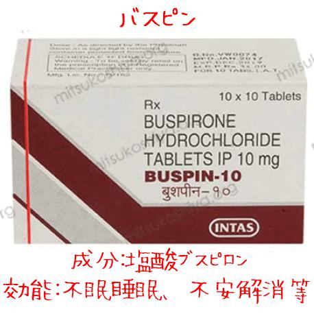 バスパー・ジェネリック10mg(バスピン-Buspin-10)塩酸ブスピロン・1箱100錠|セロトニン作用による睡眠導入、不安解消、統合失調症患者認知機能改善