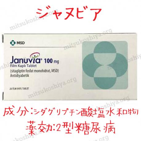 ジャヌビア 100mg(Januvia)1箱7錠 MSD社 2型糖尿病患者の処方薬です。