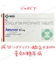 ジャヌビア 25mg(Januvia)1箱7錠 MSD社│2型糖尿病治療薬です。