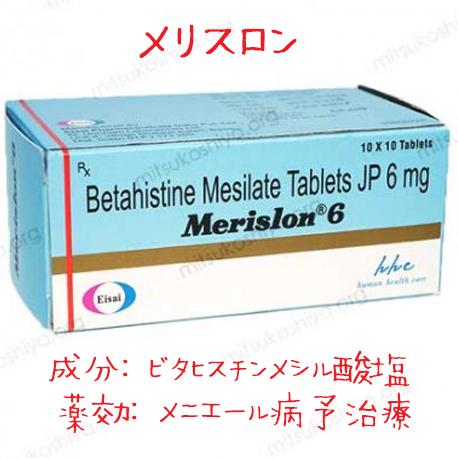 メリスロン MERISLON 6mg 1箱100錠 エーザイ│回転性めまいの対処に使用されます。