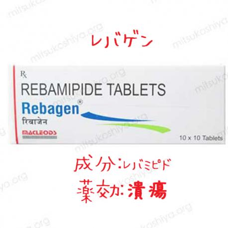 ムコスタジェネリック│レバミピド (レバゲン-Rebagen) 100mg 1箱100錠 Macleods社│胃壁を守る粘膜を増加させるため胃潰瘍に使用されます。