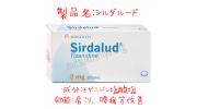 シルダルード2mg(Sirdalud)1箱30錠 ノバルティス社|筋肉弛緩(肩こり等)に処方される治療薬です。