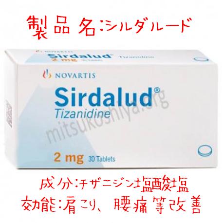 シルダルード2mg(Sirdalud)1箱30錠 ノバルティス社 筋肉弛緩(肩こり等)に処方される治療薬です。