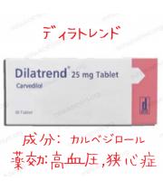 ディラトレンド25mg(Dilatrend) アーチスト ジェネリック  (カルベジロール) 1箱30錠 デバ社│高血圧、狭心症などに効果あり。