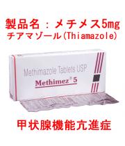 メチメス5mg(METHIMEZ)・チアマゾール(Thiamazole)・90錠/箱|甲状腺機能亢進症