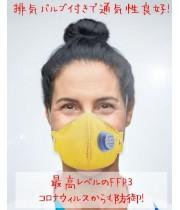 微粒子ろ過率99%以上FFP3/EU規格最高グレードで細菌をシャットアウト/Greenline 防護マスク/PM2.5やエアロゾルにも安心