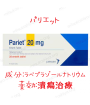 パリエット 20mg (Pariet)  1箱28錠 ジョンソン・エンド・ジョンソン│消化性潰瘍治療薬です。