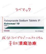 パリエットジェネリック ラベマック (Rabemac) 10mg 1箱 100錠 Macleods社│消化性潰瘍治療薬です。
