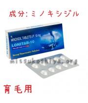 ロニタブ10mg1箱10錠(Lonitab-10)|男性型脱毛症AGA(薄毛)治療薬のお薬です。