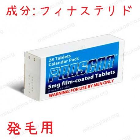 プロスカー (PROSCAR) 5mg【1箱28錠】MSD社│抜け毛がひどい方のためのAGA(薄毛)治療薬です。