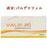 レビトラ・ジェネリック(バリフ  Valif 20mg)バルデナフィル塩酸塩水和物・1箱10錠|ED勃起不全(満足な性行為を行うに十分な勃起とその維持が出来ない患者)、即効性タイプ