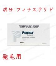 プロペシア (Propecia) 1mg 1箱28錠 MSD社│AGA(薄毛)治療薬。