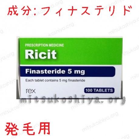 プロスカージェネリック(Ricit)5mg 1箱100錠 REX社│薄毛が気になる方のAGA(薄毛)治療薬です。