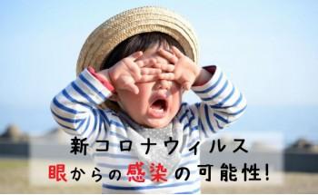 新コロナウィルスは眼からの感染の可能性