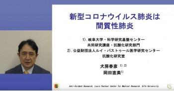 武漢(中国)肺炎は間質性肺炎ー酸化ストレスを下げる事が重要!