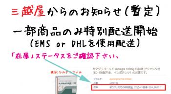 一部商品の発送方法及び価格改定(新コロナ)