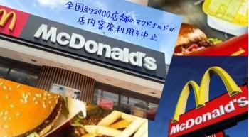 全国約2900店舗のマクドナルドが店内客席利用を中止