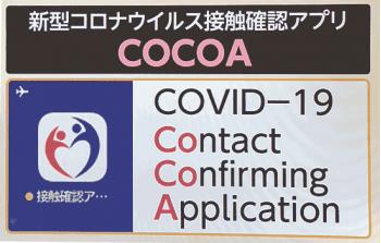 日本政府公式の新型コロナ接触確認アプリ「COCOA」がリリース。普及はなかなか難しそう!