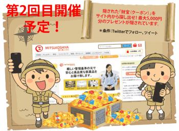 商品購入が出来るクーポンプレゼント!サイト内から探しだしてください。(第2回目)