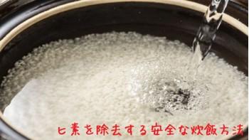 米のヒ素を除去する方法(栄養素を残しながら)