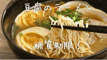 豆腐ラーメンで糖質制限ダイエットはタンパク質も豊富で無理なく体重減少