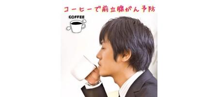 コーヒーで「前立腺がん」のリスクが一杯/1%減