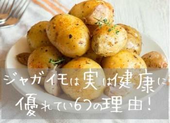 ジャガイモの良い理由6つ