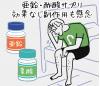 亜鉛や葉酸のサプリでは精力増強なし、逆に副作用を懸念
