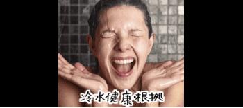 「冷水シャワー」が病気を減らすとの研究結果(減量、メンタルヘルス改善)