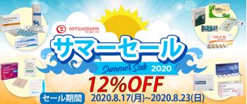 【お知らせ】12%OFFのサマーセール開始(~8月23日まで)