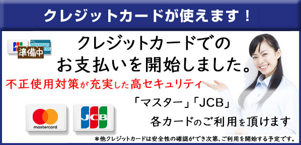 welcom to mitsukoshiya by creditcards