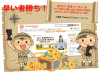 【実施中】商品購入が出来るクーポンプレゼント!サイト内から探しだしてください。