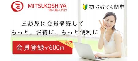 会員登録で600ポイント(円)プレゼント