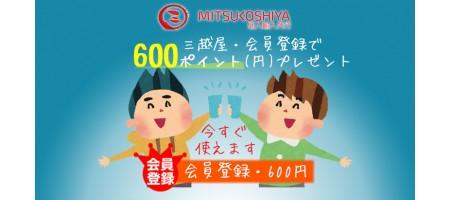 三越屋・会員登録で600ポイント(円)プレゼント(継続)