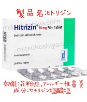 ジルテックジェネリック ヒトリジン(Hitrizin)10mg 1箱10錠 デバ社│花粉症、アレルギー性鼻炎