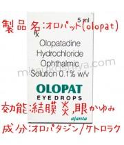 オロパット (OLOPAT) KT 点眼液 アジャンタ社│抗ヒスタミンの一種でアレルギー性結膜炎に使用されるかゆみ、充血、目やにの症状を緩和する目薬。