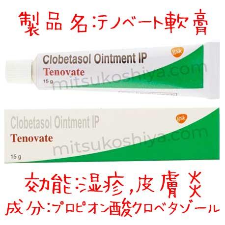 テノベート軟膏 Tenovate 0.05% 15mg 1チューブ GSK社│湿疹、アトピー性皮膚炎などの炎症を緩和させるステロイド軟膏です。