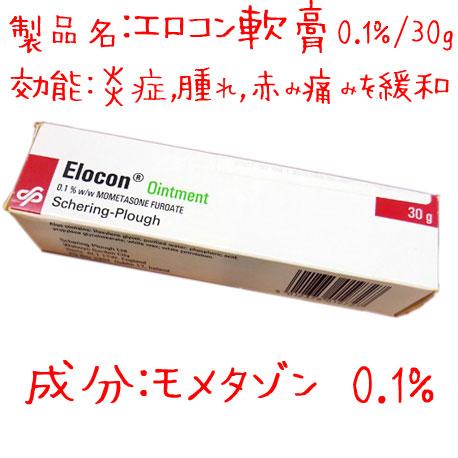 エロコン軟膏0.1%(モメタゾン)30g エジザージュバシュ社
