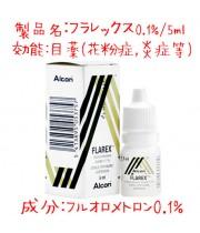 フルメトロン・ジェネリック・フラレックス(Flarex)0.1%/5ml