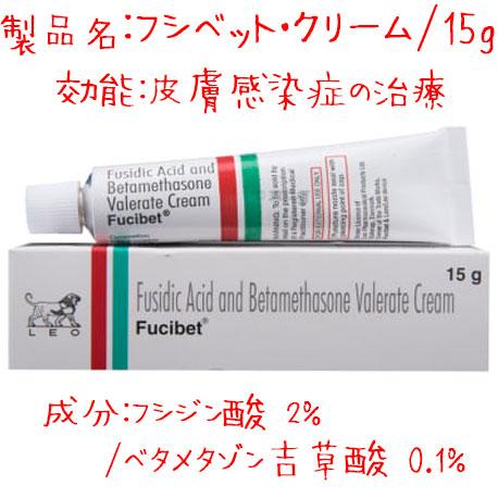 フシベット・クリーム(Fucibet Cream:フシジン酸 2%/ベタメタゾン 0.1%)