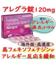 アレグラ錠 120mg(Allegra)フェキソフェナジン塩酸塩・錠剤1箱10錠|アレルギー性鼻炎、じんましん、かゆみを緩和するお薬