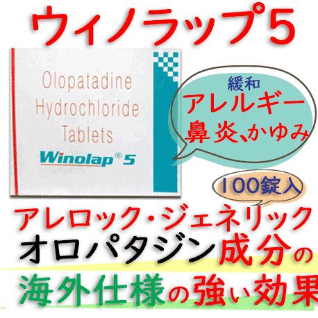 アレロックジェネリック Winolap5 5mg 1箱100錠サン・ファーマ社