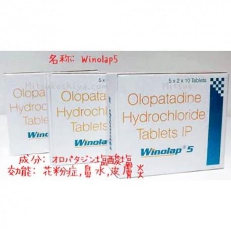 アレロックジェネリック Winolap5 5mg 1箱100錠サン・ファーマシューティカル社│花粉症、鼻水、アレルギー性皮膚炎に使用される抗ヒスタミンの飲み薬です。