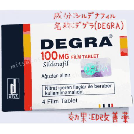 デグラ(Degra)100mg 1箱4錠│ 高品質なジェネリックED医薬品(勃起不全、低下を解消)