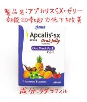 シアリス・ジェネリック|アプカリスSXゼリー(Apcalis-SX Jelly)20mg 【1箱7個】ED治療